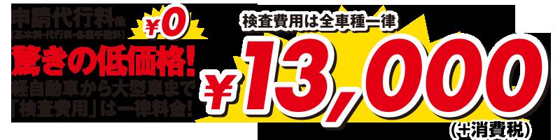 申請代行料他(基本料・代行料・各種手数料)0円 検査費用は全車種一律 税込み13,000円(+消費税)