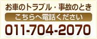 011-704-2070